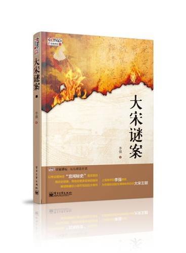 大宋谜案(含DVD光盘1张)