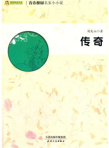 中小学生阅读系列之巅峰阅读文库.青春校园名家小小说--传奇