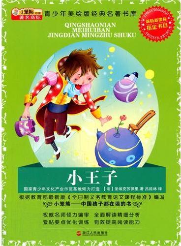 中小学生阅读系列之青少年美绘版经典名著书库--小王子:升级版
