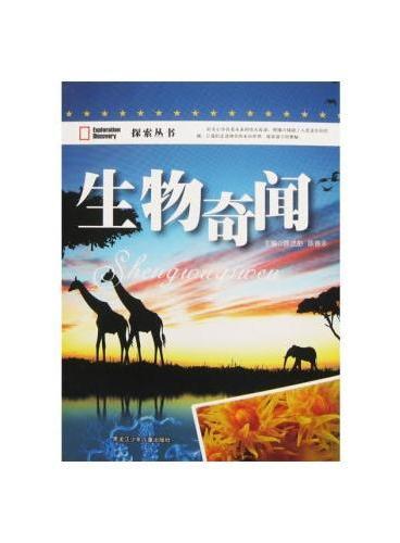 中小学生阅读系列之探索丛书--生物奇闻