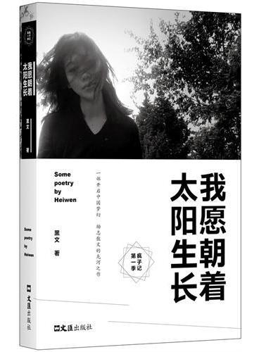 疯子记第一季:我愿朝着太阳生长(一部开启中国梦幻励志情感散文的先河之作,本书封面照片由亚洲第一摄影师杜可风拍摄。)