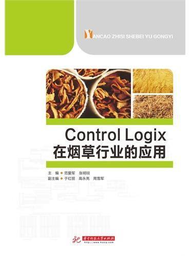 ControlLogix在烟草行业的应用