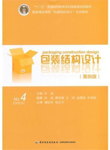 """包装结构设计(第四版)(""""十二五""""普通高等教育本科国家级规划教材、国家精品课程""""包装结构设计""""主讲教材)"""