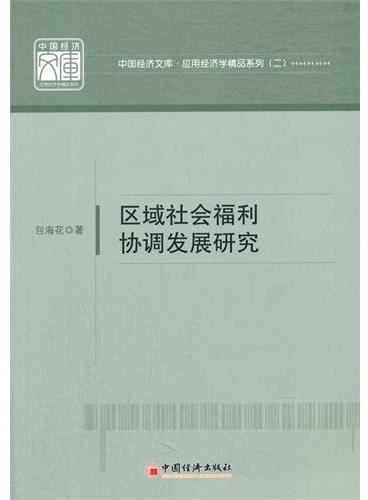 区域社会福利协调发展研究