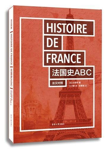 法国史ABC(法汉对照)