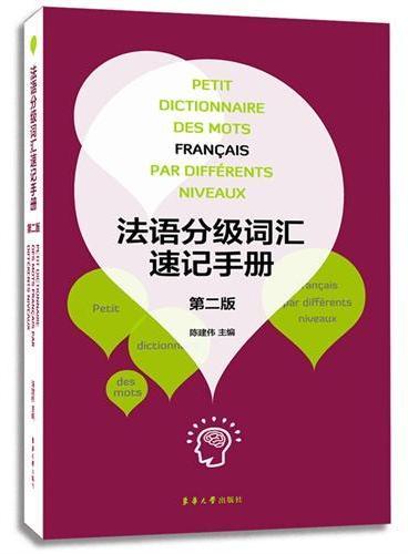 法语分级词汇速记手册(第二版)