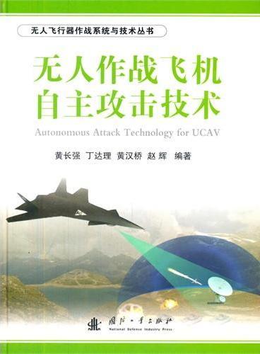 无人作战飞机自主攻击技术