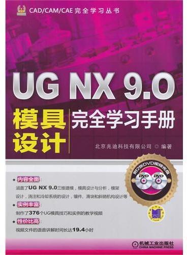 UG NX 9.0模具设计完全学习手册