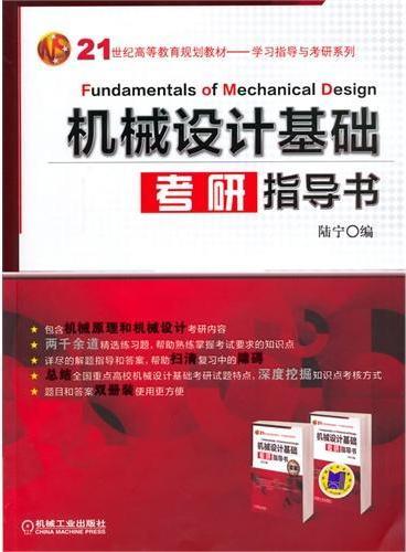 机械设计基础考研指导书(21世纪高等教育规划教材 学习指导与考研系列)