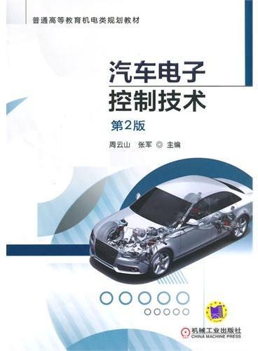 汽车电子控制技术(第2版,普通高等教育机电类规划教材)