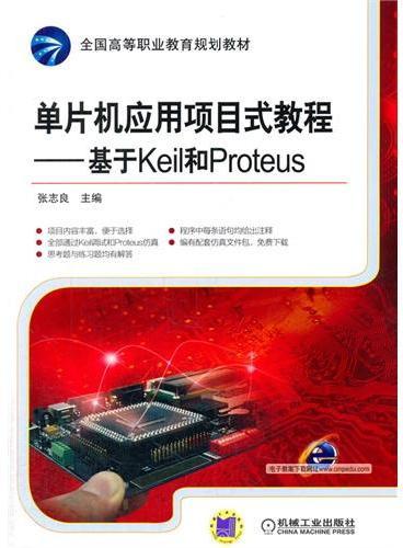 单片机应用项目式教程·基于Keil和Proteus(全国高等职业教育规划教材)