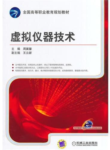虚拟仪器技术(全国高等职业教育规划教材)