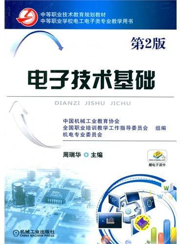 电子技术基础(第2版,中等职业技术教育规划教材 中等职业学校电工电子类专业教学用书)