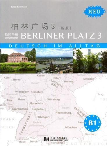 柏林广场(新版)(第三册):教师用书
