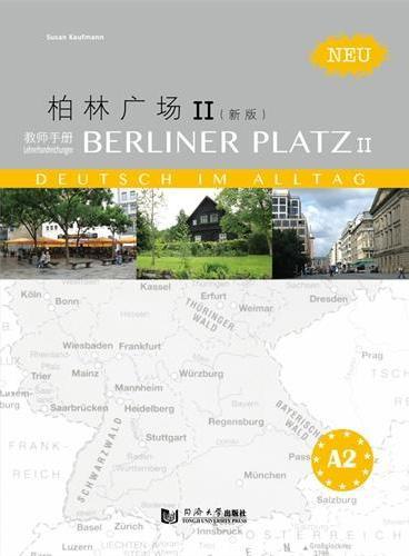 柏林广场II(新版)教师手册