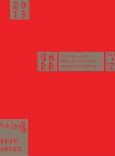城市边缘:2013深港城市\建筑双城双年展(深圳)
