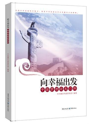 向幸福出发——中国梦理论龙门阵