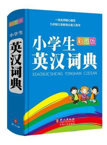 小学生英汉词典(32开彩图版)