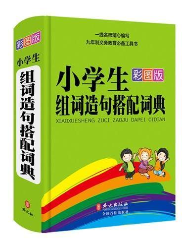小学生组词造句搭配词典(32开彩图版)