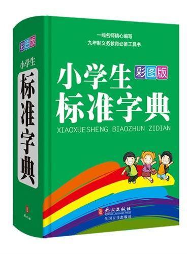 小学生标准字典(32开彩图版)