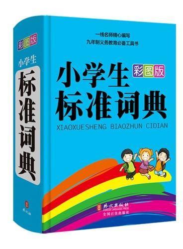 小学生标准词典(32开彩图版)