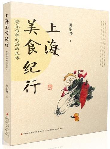 上海美食纪行(当美食邂逅文化……知名作家周芬娜为您带来上海饮食新体验!)