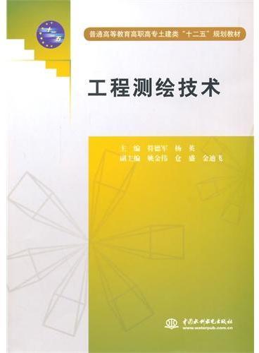 """工程测绘技术(普通高等教育高职高专土建类""""十二五""""规划教材)"""