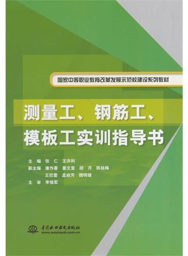 测量工、钢筋工、模板工实训指导书(国家中等职业教育改革发展示范校建设系列教材)