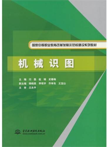 机械识图(国家中等职业教育改革发展示范校建设系列教材)