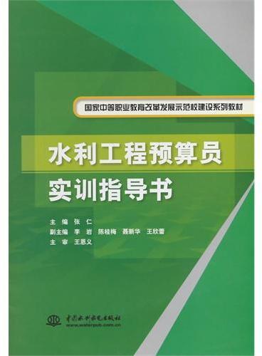 水利工程预算员实训指导书(国家中等职业教育改革发展示范校建设系列教材)