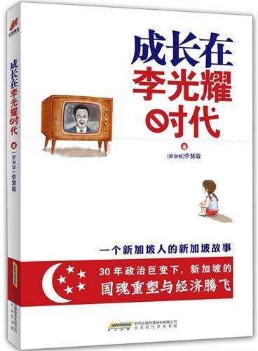 成长在李光耀时代(从一个普通新加坡人的角度,通过夹叙夹议的方式,书写在李光耀时代的成长经历,销量最有可能超越《我们台湾这些人》的新加坡草根故事)