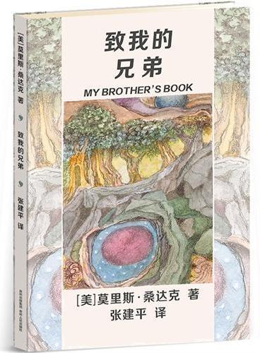 《致我的兄弟》——8度凯迪克奖获得者莫里斯.桑达克遗作,《纽约时报》2013年度十佳儿童绘本之一。一部磨难与爱并存、伤感而温暖的作品。是桑达克最期待也是自认为最重要的作品。(蒲公英童书馆出品)