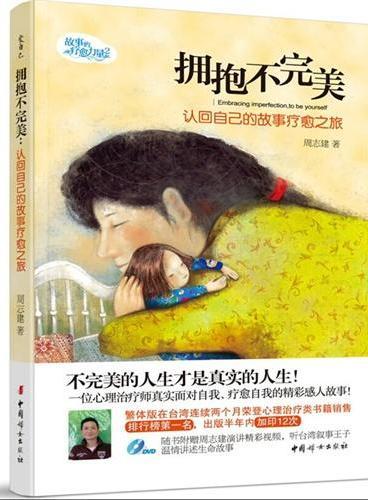 拥抱不完美:认回自己的故事疗愈之旅(台湾心理自助类图书销售第一名,出版半年加印12次。台湾叙事王子周志建告诉你不完美的人生才是真实的人生!)