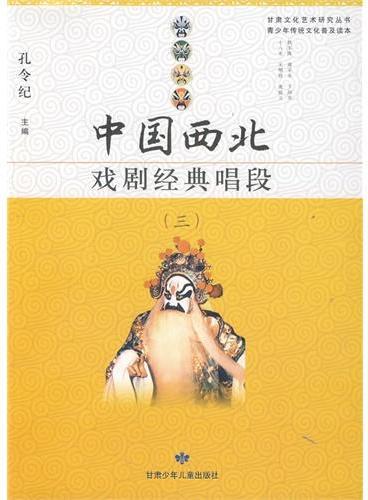 中国西北  戏剧经典唱段(三)    (史上最全面、最权威、最珍稀的西北戏曲剧本荟萃。)