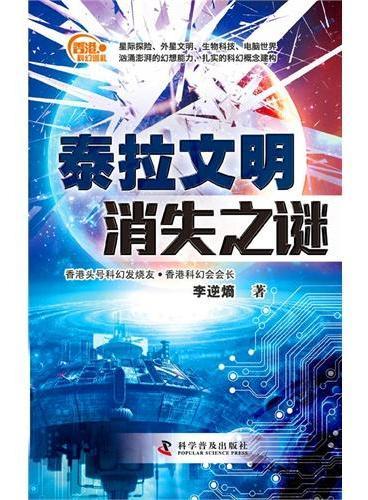 香港科幻巡礼—泰拉文明消失之谜