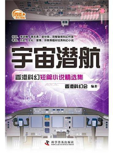 香港科幻巡礼—宇宙潜航