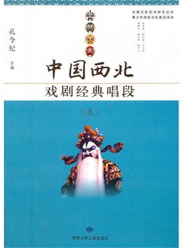 中国西北  戏剧经典唱段(五)    (史上最全面、最权威、最珍稀的西北戏曲剧本荟萃。)