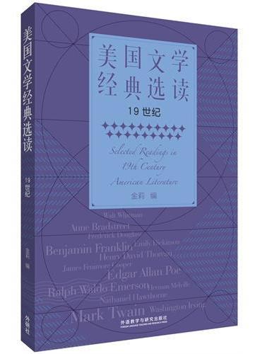 美国文学经典选读:19世纪