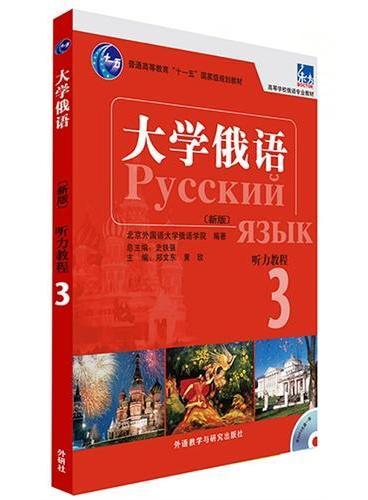 大学俄语东方(新版)(3)(听力教程)(配MP3光盘)