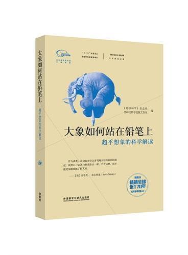 科学美国人精选系列.专栏作家文集:大象如何站在铅笔上(超乎想象的科学解读)