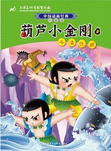 中国动画经典升级版:葫芦小金刚2斗法比武
