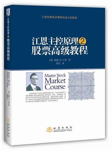 江恩主控原理2——股票高级教程