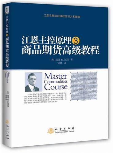 江恩主控原理3 ——商品期货高级教程