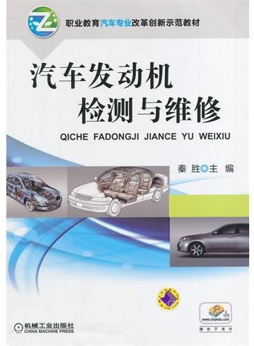 汽车发动机检测与维修(职业教育汽车专业改革创新示范教材)