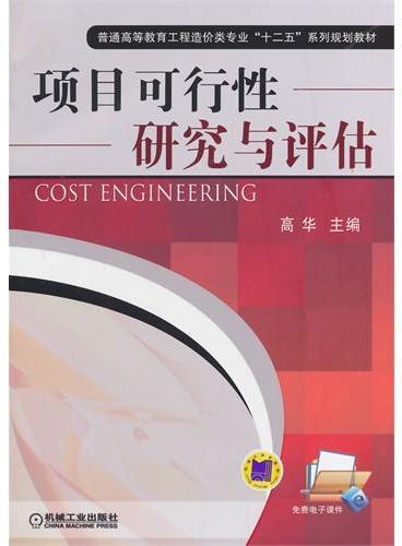 """项目可行性研究与评估(普通高等教育工程造价类专业""""十二五""""系列规划教材)"""