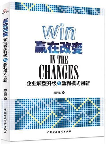 赢在改变:企业转型升级与盈利模式创新(著名经济学家邱晓华、《证券法》修订起草小组组长许健联袂推荐。麦当劳、沃尔玛、富士、华为、联想等全球500强企业转型成败案例尽在其中)
