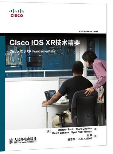 Cisco IOS XR技术精要