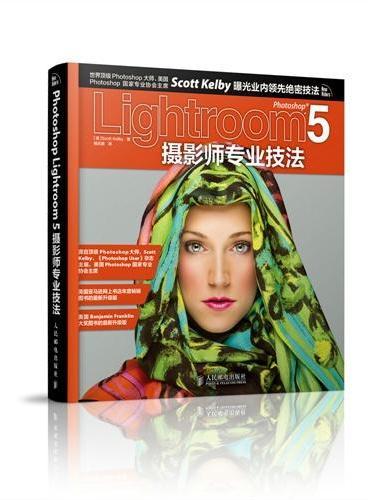 Photoshop Lightroom 5摄影师专业技法