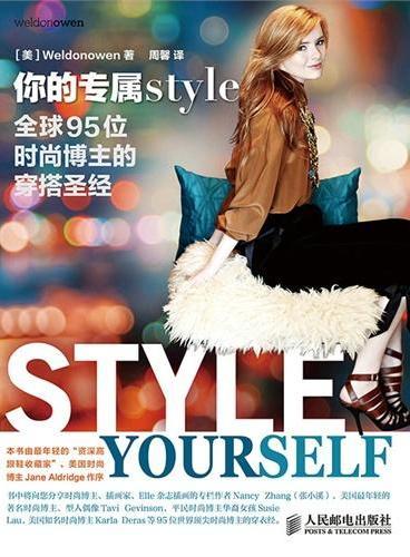 你的专属style——全球95位时尚博主的穿搭圣经
