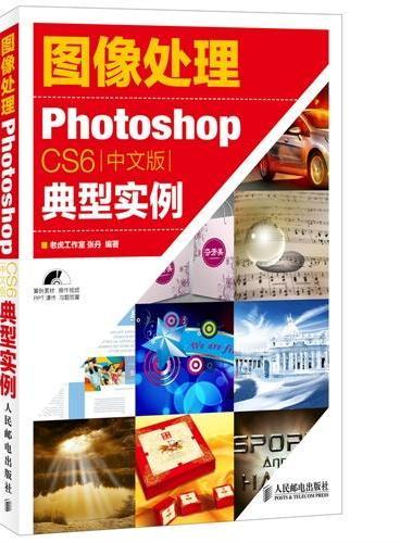 图像处理——Photoshop CS6中文版典型实例
